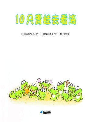 cover image of 10只青蛙去看海·10只小青蛙系列 12