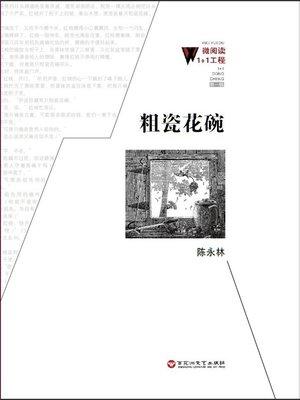cover image of 粗瓷花碗