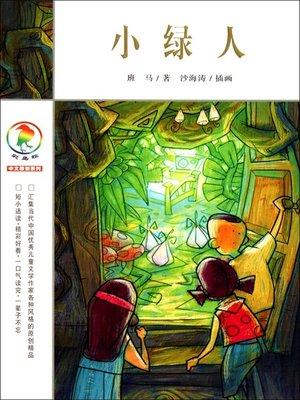 cover image of 小绿人 · 彩乌鸦中文原创系列