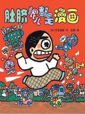 cover image of 晴天有时下猪·晴天下猪系列 4