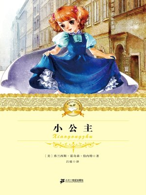 cover image of 小公主