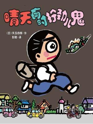 cover image of 晴天有时下猪·晴天下猪系列 9