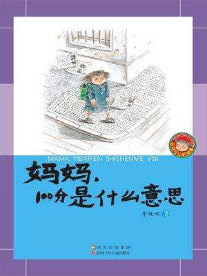 cover image of 白马可心的故事 · 妈妈100分是什么意思