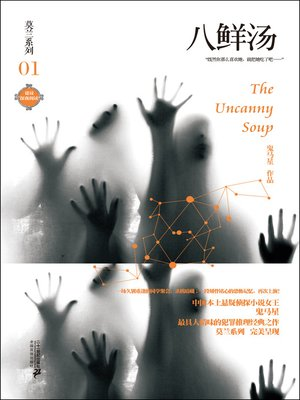cover image of 八鲜汤 · 莫兰系列01