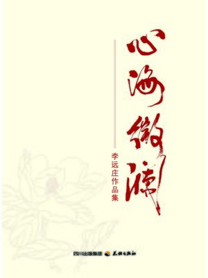 cover image of 心海微澜