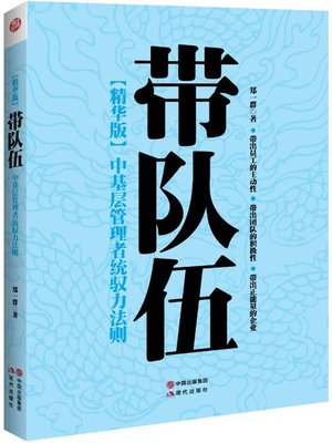 cover image of 中基层管理者统驭力法则