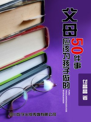 cover image of 父母应该为孩子做的50件事