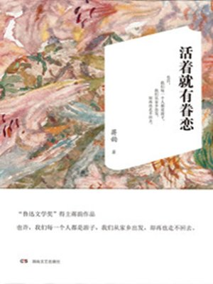 cover image of 活着就有眷恋