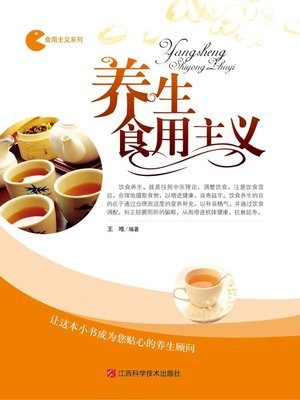 cover image of 养生食用主义