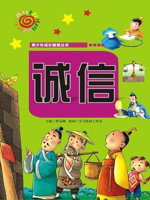 cover image of 青少年成长智慧丛书:诚信