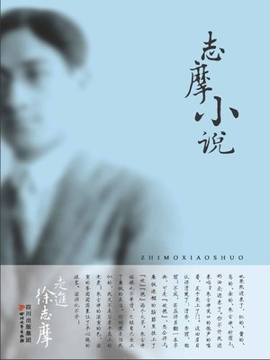 cover image of 志摩小说
