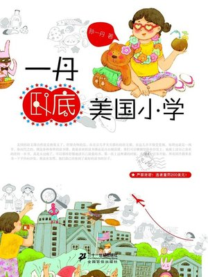 cover image of 一丹卧底美国小学