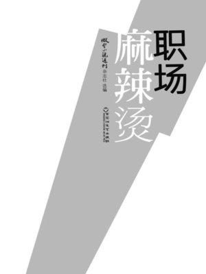 cover image of 职场麻辣烫