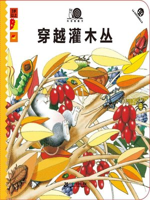cover image of 科普翻翻书 · 穿越灌木丛