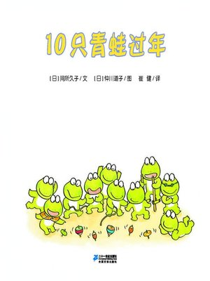 cover image of 10只青蛙过年·10只小青蛙系列 6