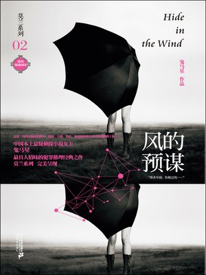 cover image of 风的预谋 · 莫兰系列02