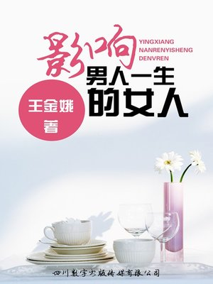 cover image of 影响男人一生的女人