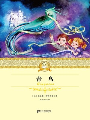 cover image of 青鸟