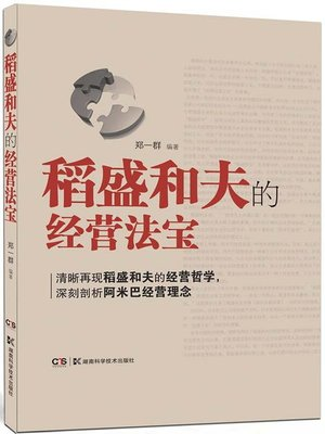 cover image of 稻盛和夫的经营法宝