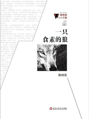 cover image of 一只素食的狼