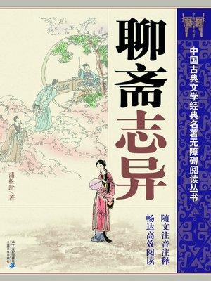 cover image of 中国古典文学经典名著无障碍阅读丛书:聊斋志异