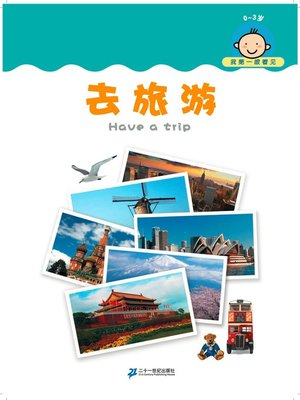cover image of 去旅游