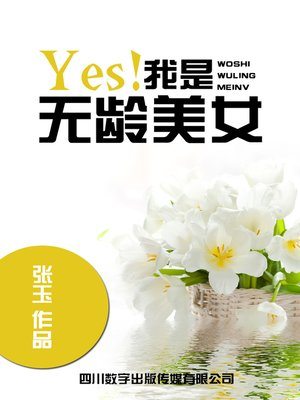 cover image of Yes! 我是无龄美女