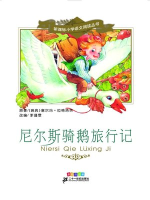 cover image of 尼尔斯骑鹅旅行记
