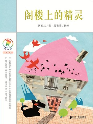 cover image of 阁楼上的精灵