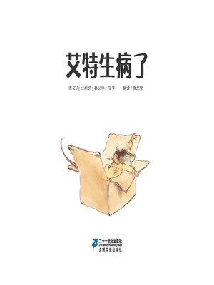 cover image of 艾特生病了·艾特熊和赛娜鼠 13