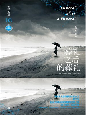cover image of 葬礼之后的葬礼 · 莫兰系列03