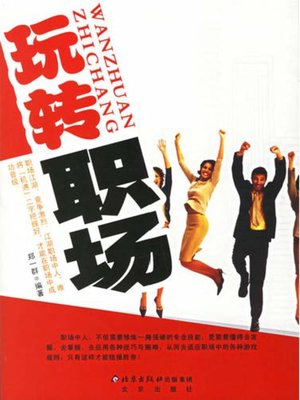 cover image of 玩转职场