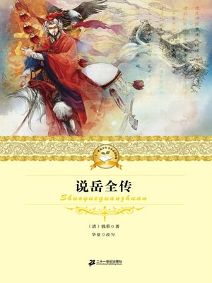 cover image of 说岳全传