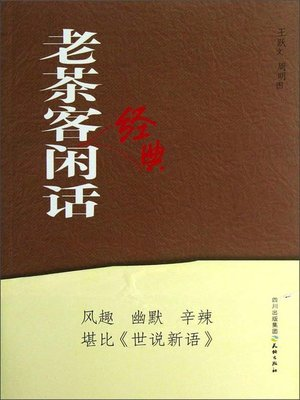 cover image of 老茶客经典闲话