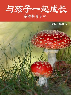 cover image of 与孩子一起成长