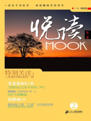 cover image of 悦读MOOK(第二卷)