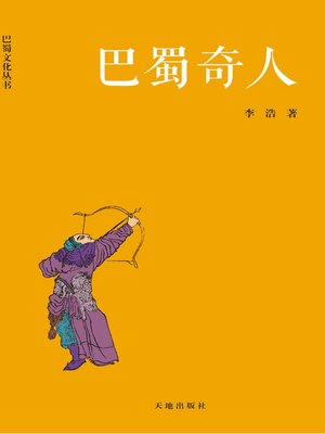 cover image of 巴蜀奇人