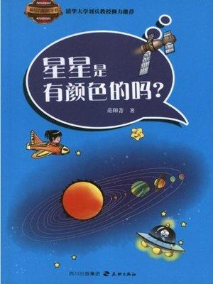cover image of 最给力的科学书 · 星星是有颜色的吗?