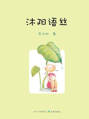 cover image of 沐阳语丝