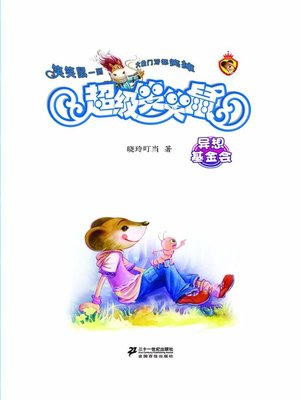 cover image of 异想基金会·超级笑笑鼠1