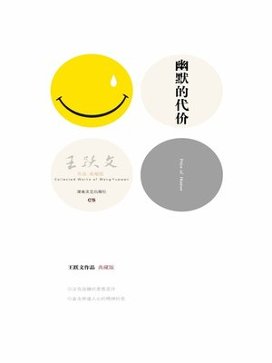 cover image of 幽默的代价