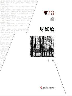 cover image of 尽妖娆