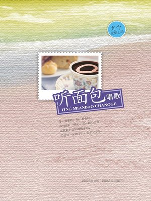 cover image of 听面包唱歌