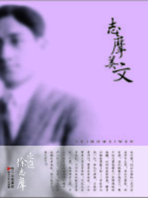 cover image of 志摩美文