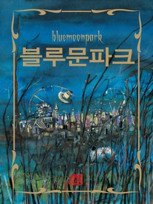 cover image of 블루문파크1