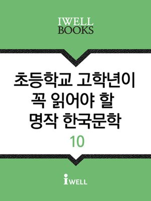 cover image of 초등학교 고학년이 꼭 읽어야 할 명작 한국문학 10