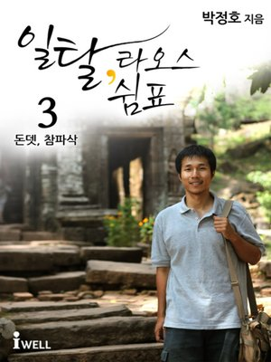 cover image of 일탈 라오스 쉼표 3권