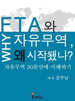 cover image of FTA와 자유무역 왜 시작됐나?(전자책)