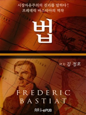 cover image of 법