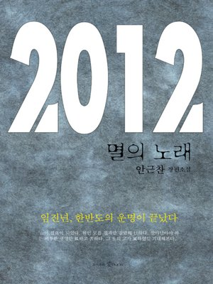 cover image of 멸의 노래